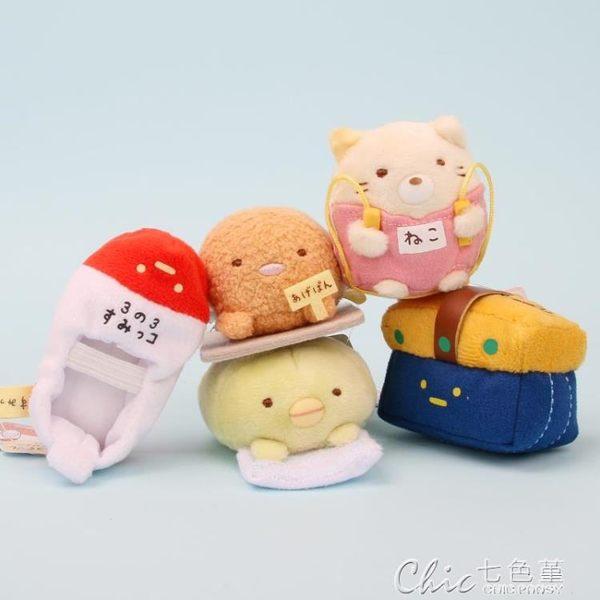 日本正版現貨Sanx 角落生物教學主題毛絨迷你造型沙包玩偶 七色堇