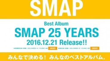 投票選出50樂曲,SMAP精選大碟年末推出