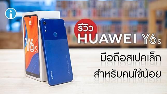 Huawei Y6s สมาร์ทโฟน ราคาเบาๆ สำหรับคนใช้น้อย