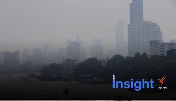 แก้ฝุ่น PM 2.5 ไม่ง่าย สิ่งแวดล้อม สุขภาพ สวนทางเศรษฐกิจเติบโต