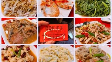 100元吃到飽●88家常菜-台式熱炒-桌菜-台北松山區-南京復興站