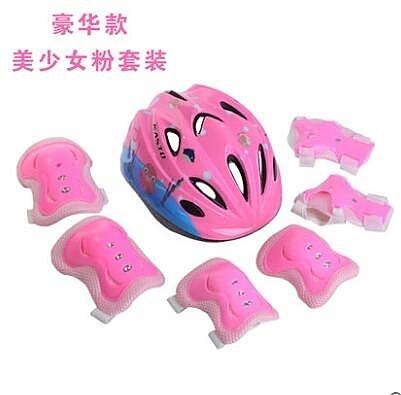 輪滑兒童頭盔套裝7件套自行車滑板溜冰旱冰滑冰加厚護膝【快速出貨】
