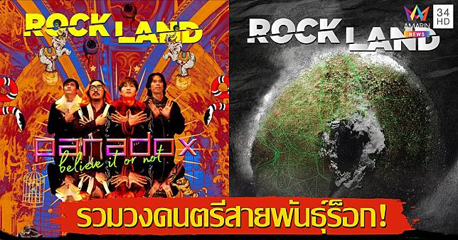 """รวมวงดนตรีสายพันธุ์ร็อก! 12 คอนเสิร์ตร็อกชั้นนำกับ """"ROCK LAND"""" สุดมันส์รับปี 2020"""