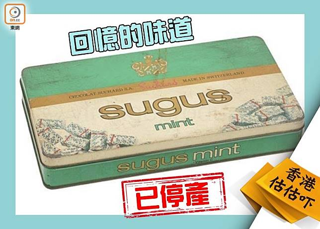 薄荷味軟糖曾在香港推出單一味道的禮盒裝。(互聯網)