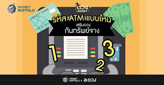 """รหัส """"ATM"""" แบบไหน เสริมดวงกันทรัพย์จาง ?"""