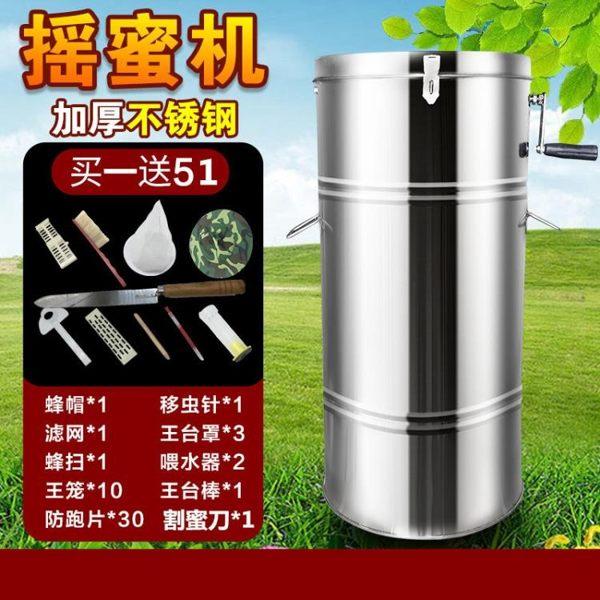 搖蜜機-加厚不銹鋼小型搖蜜機自動甩蜂蜜機打糖取蜜桶分離機養蜂工具全套 艾莎嚴選YYJ