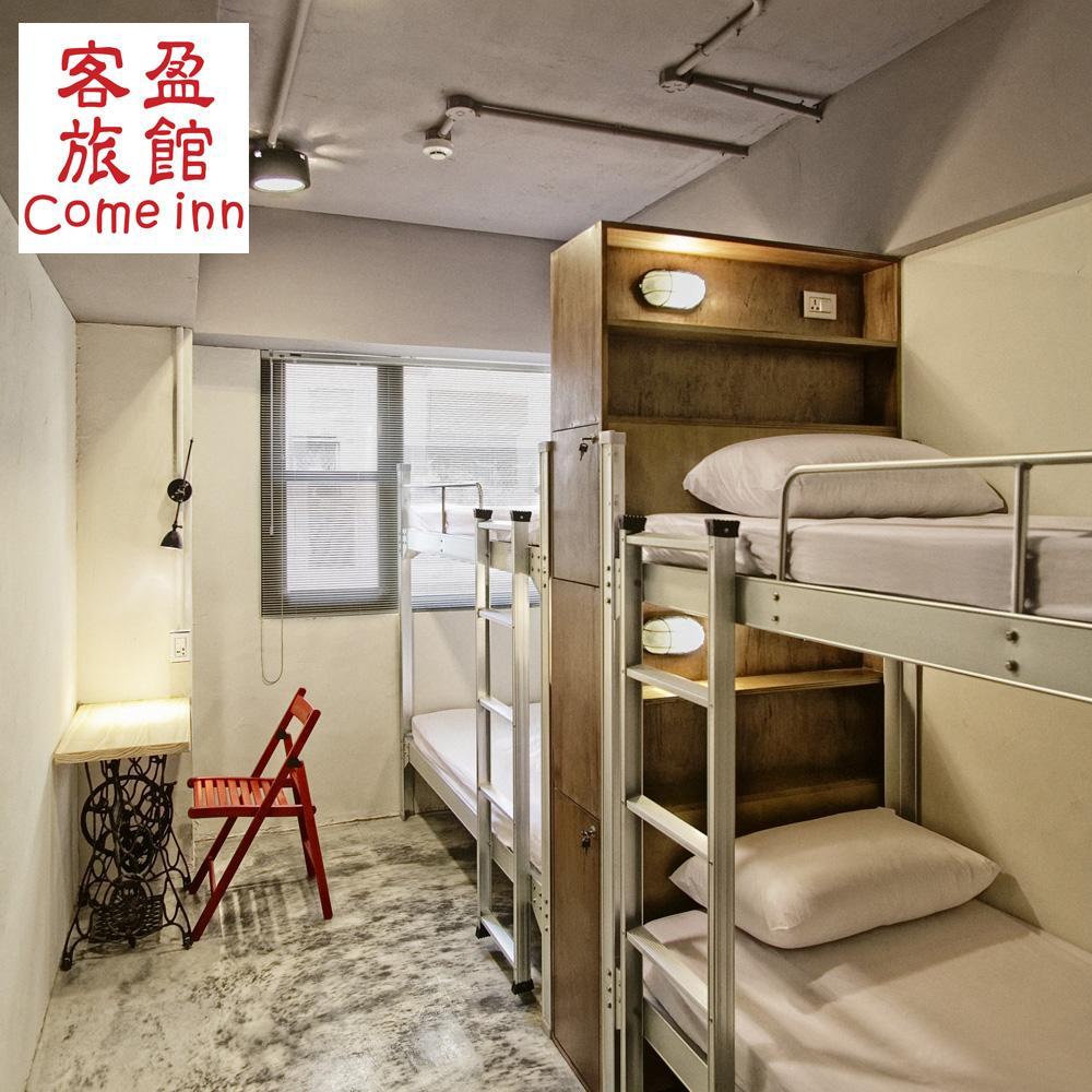 台北【Come Inn 客盈旅館】背包客棧標準四人房住宿券
