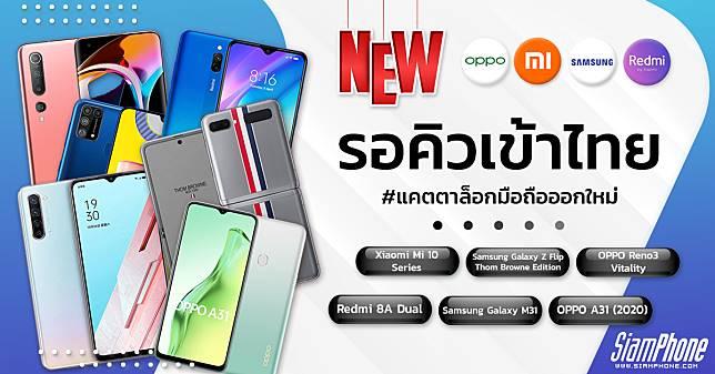 Xiaomi Mi 10 / Samsung Galaxy Z Flip Thom Browne Edition และ OPPO Reno3 Vitality - กุมภาพันธ์ 63:2 #มือถือออกใหม่
