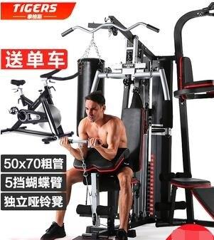 健身器材多功能訓練套裝家用力量組合運動器械室內大型綜合訓練器 NMS小明同學