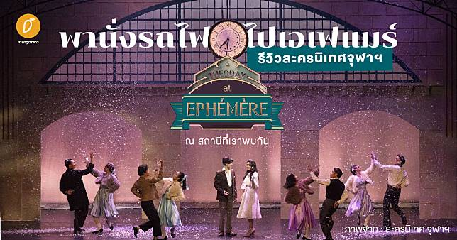"""รีวิวละครนิเทศจุฬาฯ : พานั่งรถไฟไปเอเฟแมร์ """"Tuesday At Ephémère ณ สถานีที่เราพบกัน"""""""