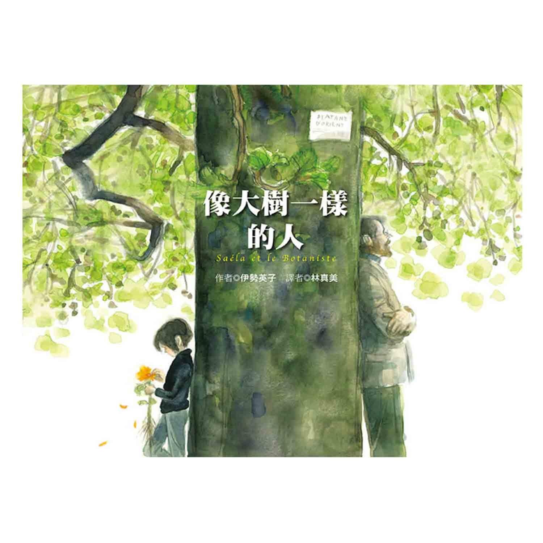 聯經出版 - 像大樹一樣的人