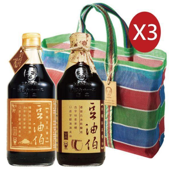■本超值組合:缸底醬油500mlx3+金豆醬油500mlx3+隨機附復古提袋x3