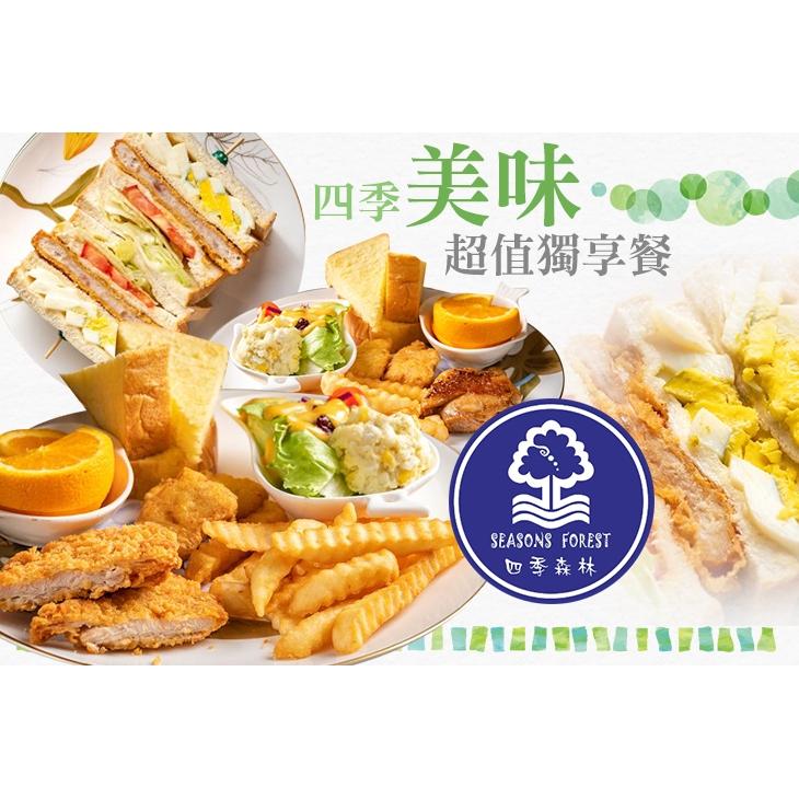 【四季森林早午餐】四季美味超值獨享餐 高雄