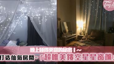 睡房內自製燈飾,大熱鏤空星星窗簾~讓房間充滿聖節氣氛!