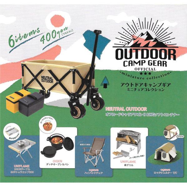 全套6款【日本正版】OUTDOOR 露營組 扭蛋 轉蛋 擺飾 kenelephant - 455463