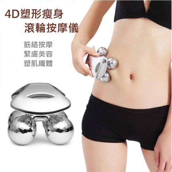 美容用品 4D塑形瘦身滾輪按摩儀 滑順 美肌 柔膚 面膜 按摩 促進循環 【FMD062】-收納女王