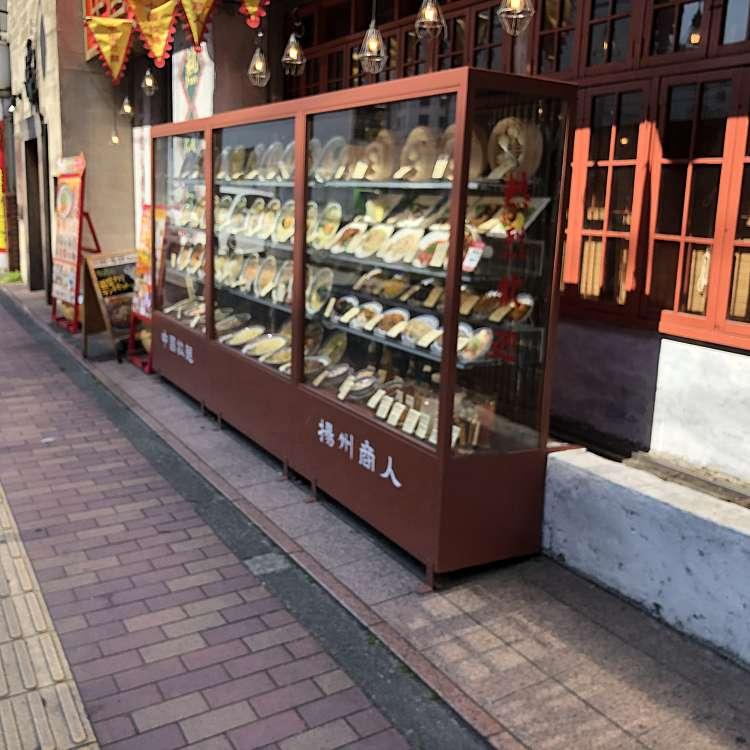 実際訪問したユーザーが直接撮影して投稿した曙町ラーメン専門店中国ラーメン揚州商人 立川店の写真