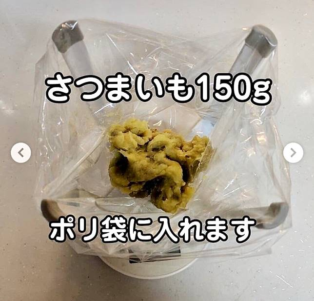 把煮腍了的番薯蓉放入密實袋內。(互聯網)