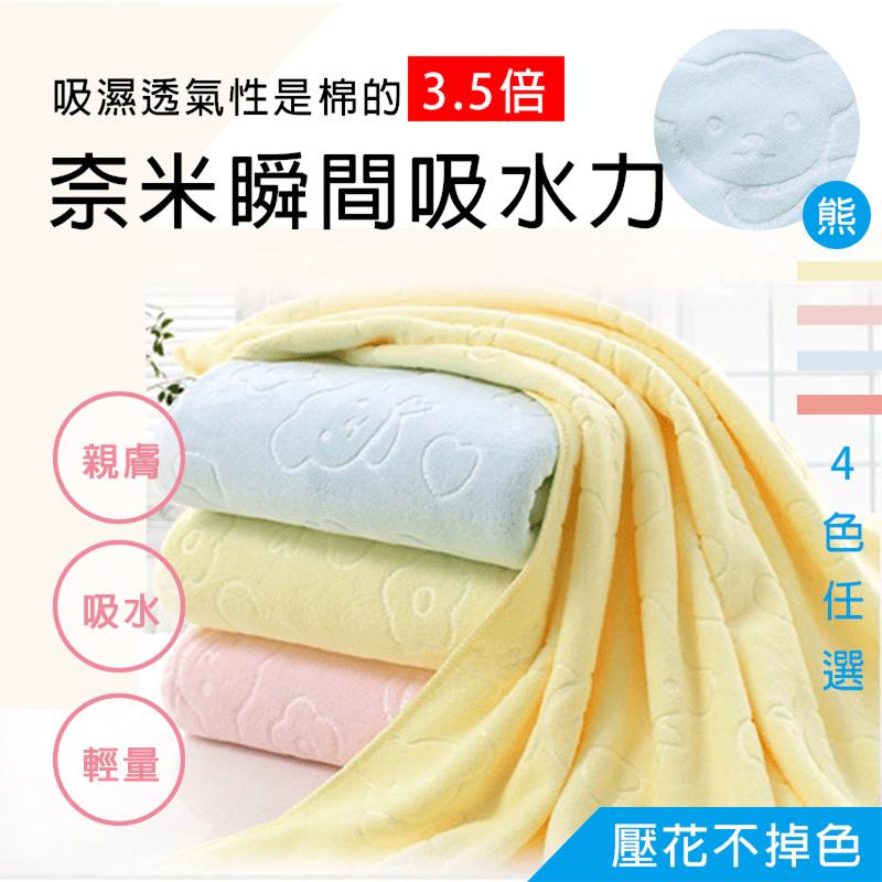 奈米超吸水親膚大浴巾,採用超細奈米纖維,舒適柔軟親膚,精緻押花設計,給肌膚零觸感的呵護!一秒瞬吸,極輕量設計,外出健身、戲水、居家盥洗用都適合,溫和療癒粉色、橘色、藍色、黃色任選,快快購入吧!