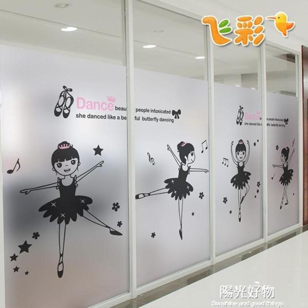 玻璃貼磨砂卡通玻璃紙幼兒舞蹈訓練室玻璃移門裝飾窗花貼膜舞蹈精靈 NMS陽光好物