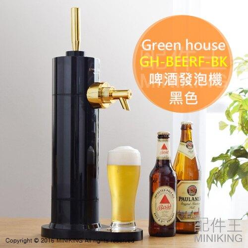 日本代購 空運 Green House GH-BEERF 啤酒發泡機 超音波 細緻泡沫 冰啤酒。數位相機、攝影機與周邊配件人氣店家配件王的►廚房家電、其他美食家電有最棒的商品。快到日本NO.1的Rak