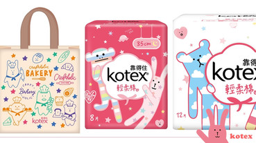 Kotex攜手宇宙人,聯名推出史上最夢幻衛生棉,還有「宇宙人提袋」限量贈送~