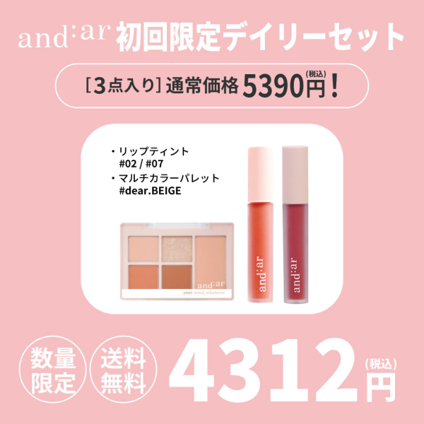 【andear初回購入限定20%OFF】DAILY MAKEセット
