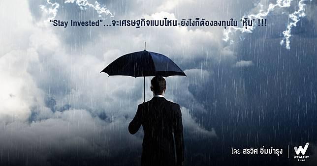 """""""ตลาดหุ้นไทย""""...เคลื่อนไหวตาม 'กำไรบจ.' ในระยะยาว"""
