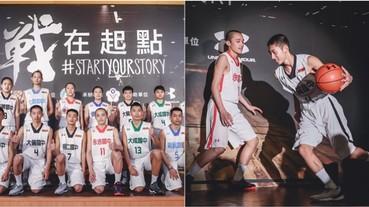 「戰」在起點!JHBL 國中籃球聯賽熱血開打 跟著 UA 一同支持台灣明日之星!