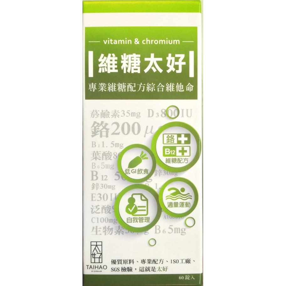 維糖太好 (60粒/瓶) 鉻+B12配方
