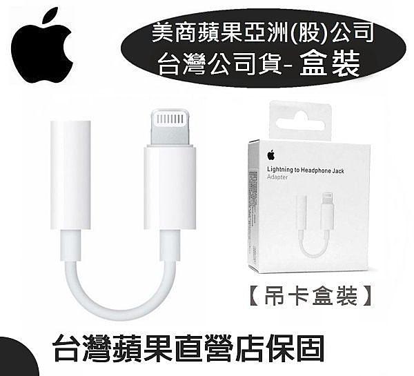 ●美商蘋果公司,遠傳電信代理盒裝公司貨n●3.5mm音訊接頭的裝置,連接至 Lightning 裝置