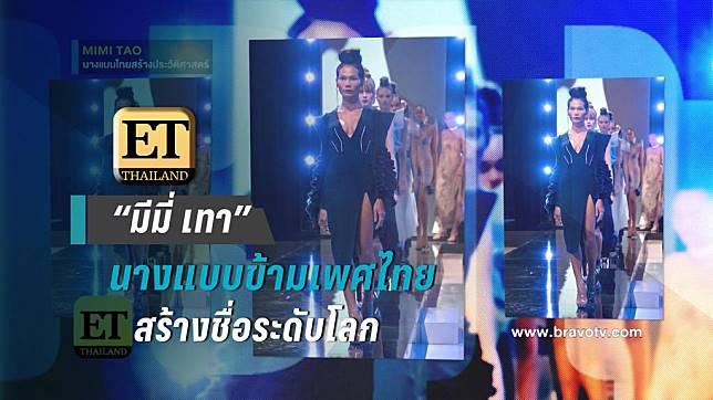 """""""มีมี่ เทา"""" นางแบบข้ามเพศไทย สร้างชื่อระดับโลก"""