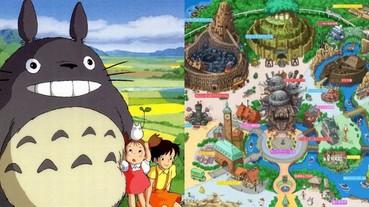 力抗迪士尼樂園!吉卜力動畫將建主題遊樂園 日本網友大呼:絕對會去!