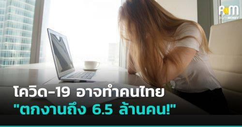 โควิด-19 อาจทำคนไทย