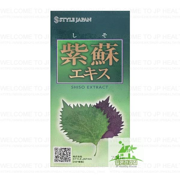 STYLE JAPAN 紫蘇 SHISO EXTRACT 700粒/第一製藥/日本代購/100%正品/日本EMS直配送