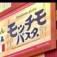 モッチモパスタ太子店