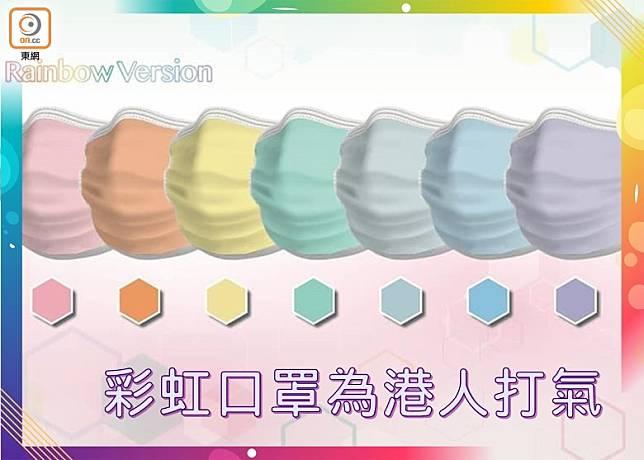 本地口罩品牌「Oxyair Mask」在社交網站Facebook專頁預告將會於6月會推出彩虹7色特別版口罩。(設計圖片)
