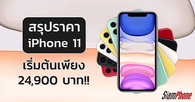 สรุปราคา iPhone 11 / iPhone 11 Pro / iPhone 11 Pro Max ถูกกว่าเดิมเยอะ พร้อมส่องราคา The New iPad
