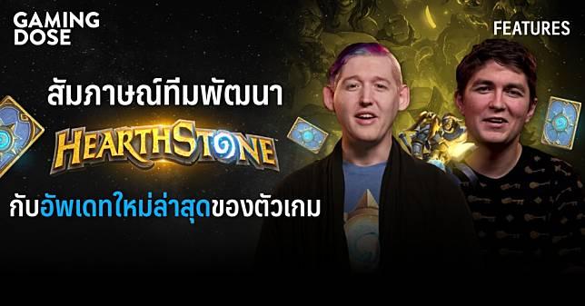 สัมภาษณ์ทีมพัฒนา Hearthstone กับอัพเดทใหม่ล่าสุดของตัวเกม
