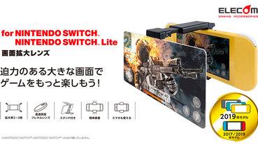 Elecom 推出相容於 Nintendo Switch / Switch Lite 的螢幕放大鏡
