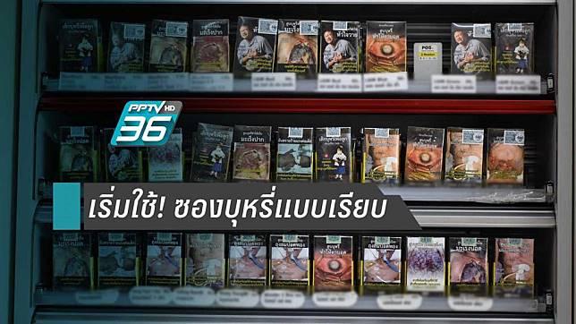 จนท.ลงตรวจร้านค้าปลีก ดีเดย์บังคับใช้ซองบุหรี่แบบเรียบวันแรก!!