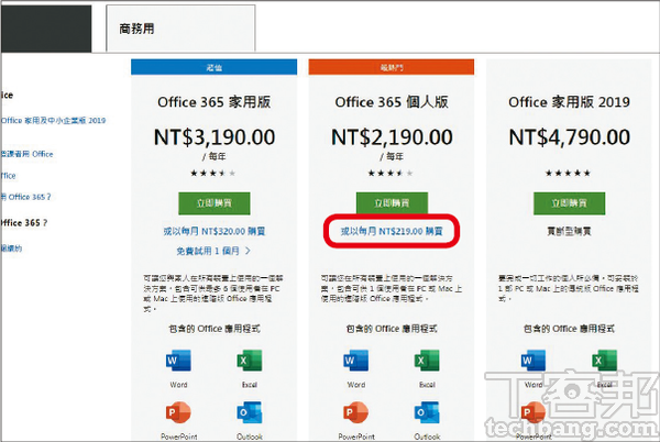 3.如果要購買月費版本的Office 365個人版,請到官方的購買網頁上,並點選下方的藍色小字。