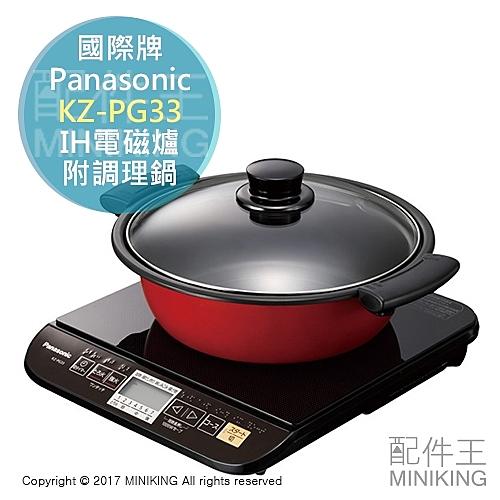 Panasonic 國際牌 KZ-PG33 桌上型 IH 電磁爐 附調理鍋 防過熱 無鍋自動OFF