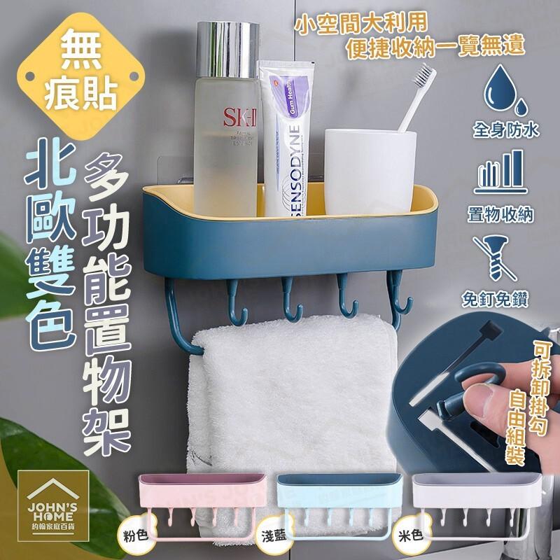 材質:PP 尺寸:長26.5x寬10.5x高14cm 產地:中國 產品簡介: 免釘免鑽 承重力強 分體式 簡約外觀設計 簡易安裝 全身防水 可瀝水設計 可拆卸式掛勾 好生活,不將就! 縱享牆上收納樂趣
