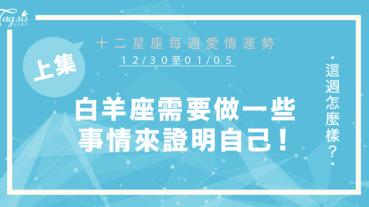 【12/30-01/05】十二星座每週愛情運勢 (上集) ~白羊座需要做一些事來證明自己!