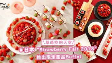 "「草苺控」的天堂〜日本""Strawberry Fair 2018""推出限定甜品Buffet餐點!"