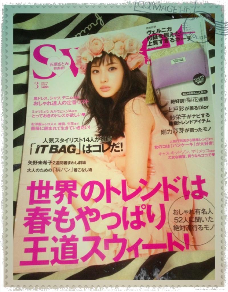 PASSPO☆根岸愛オフィシャルブログ「根岸愛のもちもち日記(*´ω`*)」Powered by Ameba-qqimage.jpg