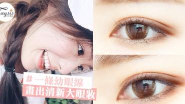 粗眼線只令雙眼妝感厚重~「一條幼眼線」畫出偽素顏妝清新大眼妝!