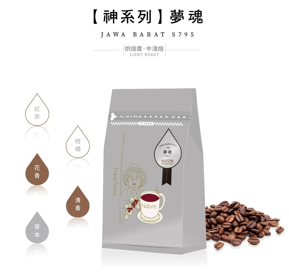 【SATUR薩圖爾】[ 神系列 ] 夢魂新鮮精品咖啡豆 225g半磅/袋