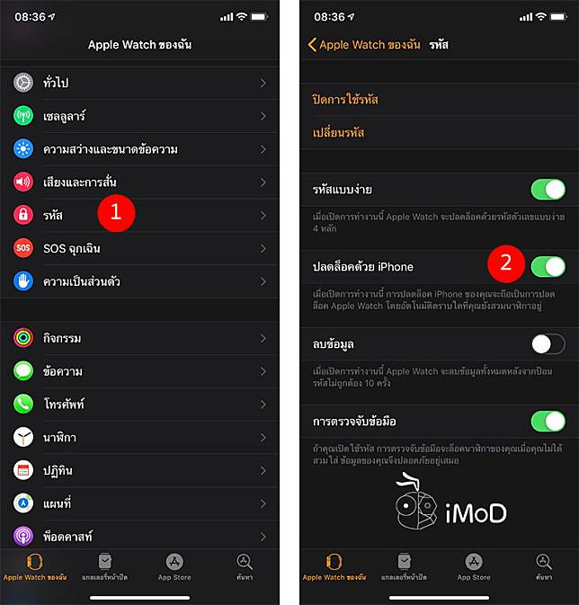 How To Unlock With Iphone On Apple Watch 1
